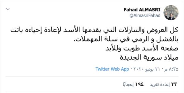 تغريدة فهد المصري عبر تويتر