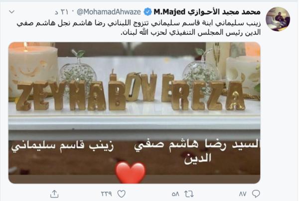 تغريدة الناشط الأحوازي مجدي عبر تويتر