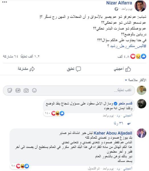 منشور الإعلامي الموالي نزار الفرا والتعليقات عليه