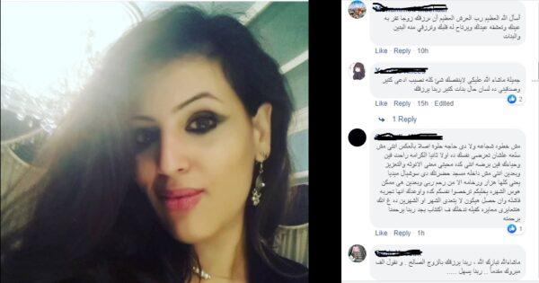 مها أسامة تعرض نفسها للزواج
