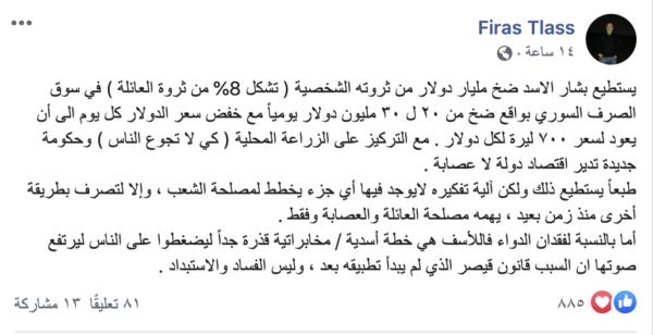 منشور فراس طلاس عبر حسابه الشخصي في موقع فيسبوك