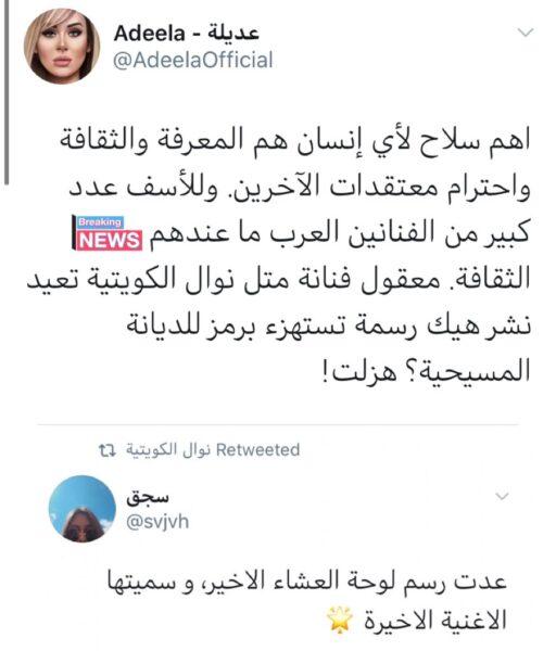 نوال الكويتية تسيء للوحة العشاء الأخير