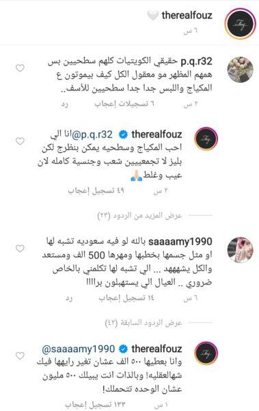 تعليقات فوز الفهد