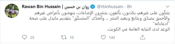 روان بن حسين