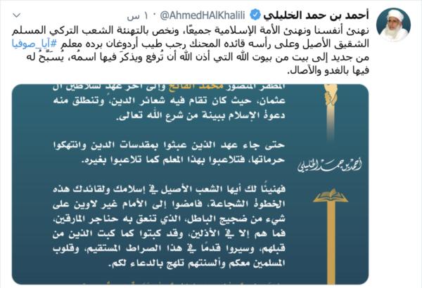 تغريدة مفتي سلطنة عمان أحمد بن حمد الخليلي عبر حسابه الرسمي في موقع تويتر
