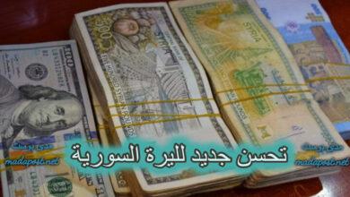 Photo of الأكبر منذ شهر .. تحسن جديد لليرة السورية مقابل العملات الأجنبية والذهب وانخفاض للتركية مقابل اليورو