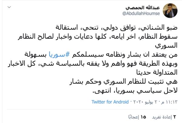 تغريدة رجل الأعمال السوري عبد الله الحمصي عبر حسابه الرسمي في موقع التواصل الاجتماعي تويتر