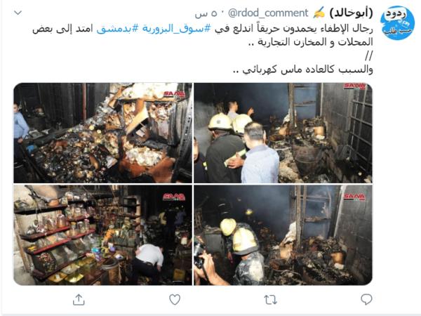حـ.ريـ.ق في دمشق - مواقع التواصل