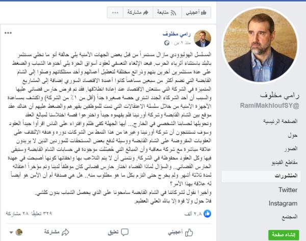 رامي مخلوف - فيسبوك