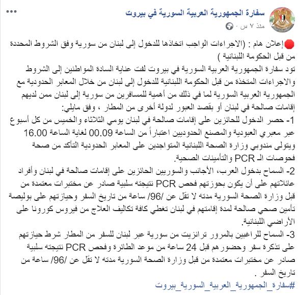 سفارة النظام في بيروت - فسبوك