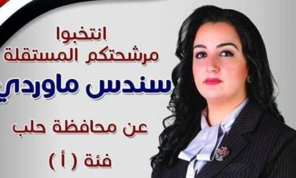 سندس ماوردي - مرشحة لمجلس الشعب