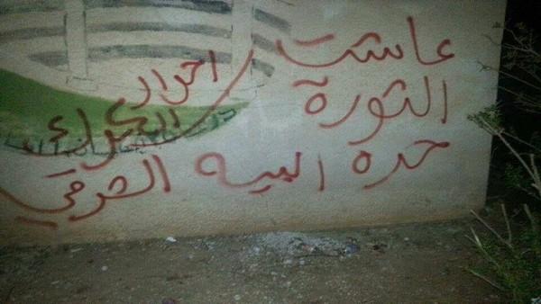 عبارات على جدران ريف درعا - أرشيف