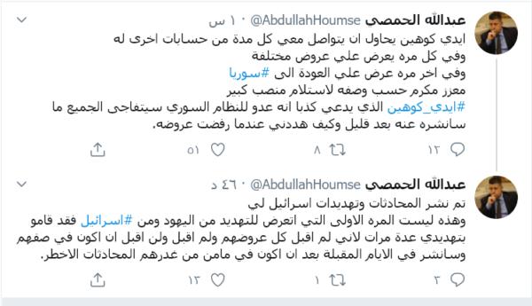 عبد الله الحمصي - تويتر