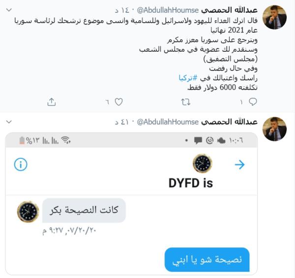 عبد الله الحمصي - تويتر1
