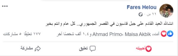 فارس الحلو - فيسبوك