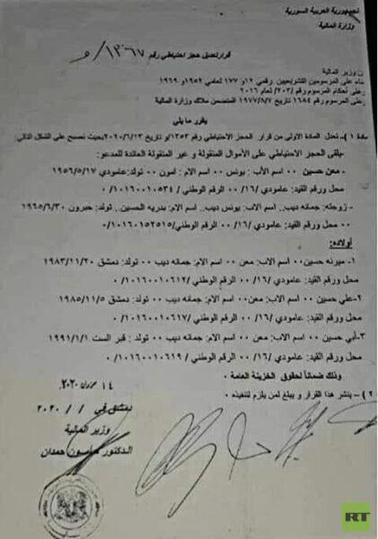 قرار الحجز على أموال ضابط كبير لدى قوات الأسد - روسيا اليوم