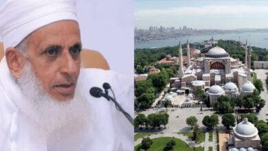 Photo of مفتي سلطنة عمان يحدد موقفه من إعادة آيا صوفيا لمسجد ببيان قوي يحظى بانتشارٍ واسع