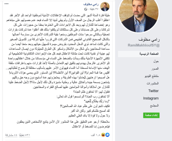 منشور رامي مخلوف - فيسبوك