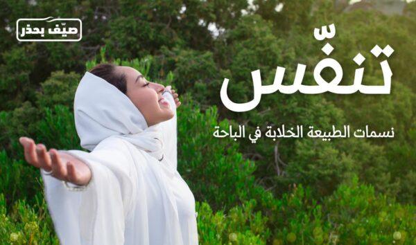صيف السعودية تنفس