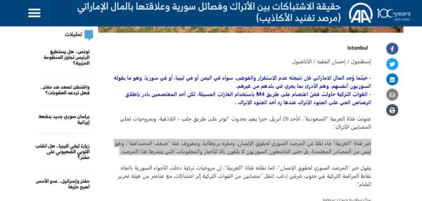 وكالة الأناضول في إحدى موادها تصف المرصد السوري لحقوق الإنسان