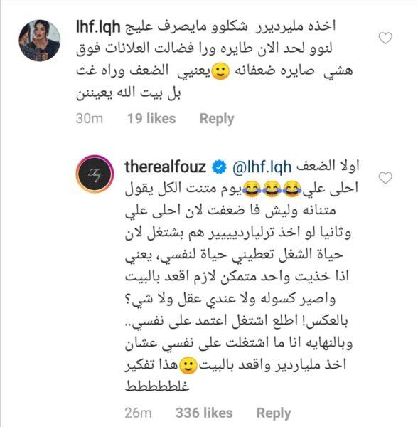 رد فوز الفهد على متابعة