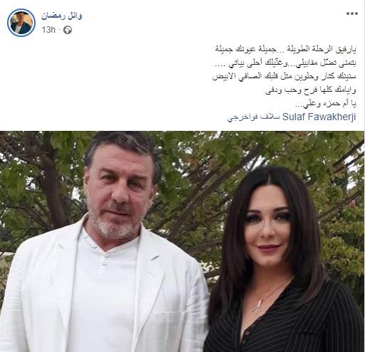 وائل رمضان
