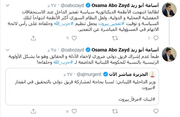 أسامة أبو زيد - تويتر2