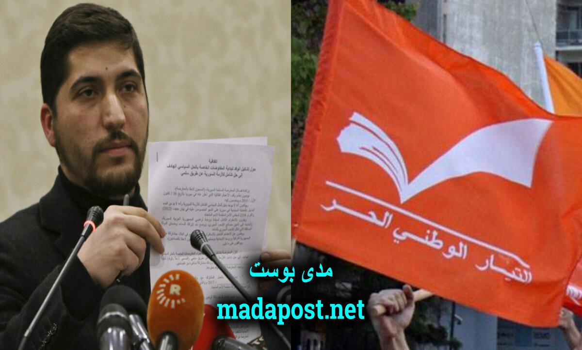 أسامة أبو زيد والتيار الوطني الحر في لبنان - مدى بوست