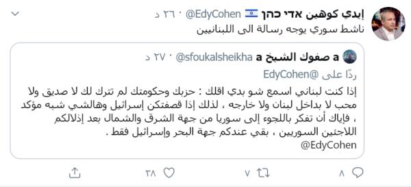 إيدي كوهين يشارك رسالة صفوك الشيخ - تويتر