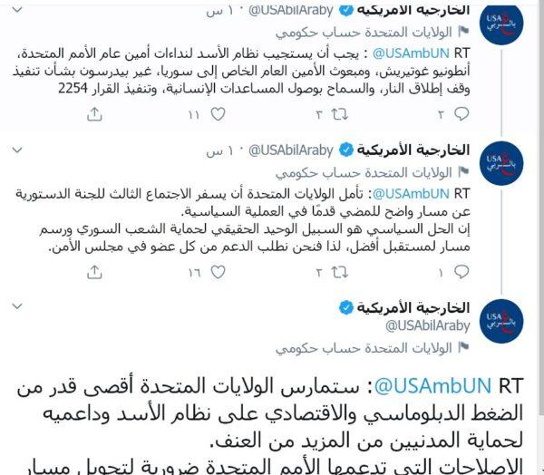 الخارجية الأمريكية -تويتر