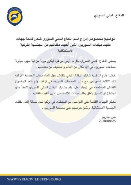 الدفاع المدني السوري- مواقع التواصل