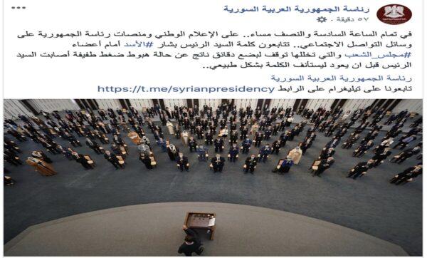 منشور الرئاسة السورية في موقع التواصل الاجتماعي فيسبوك