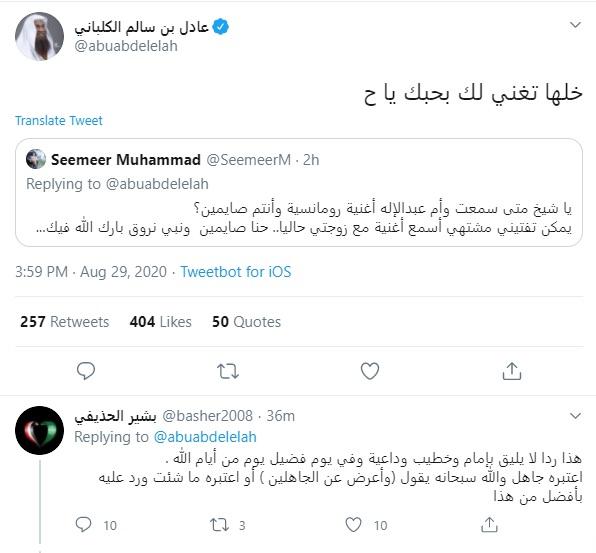 تغريدة الشيخ عادل الكلباني