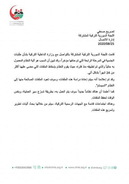 اللجنة السورية التركية المشتركة - مواقع التواصل