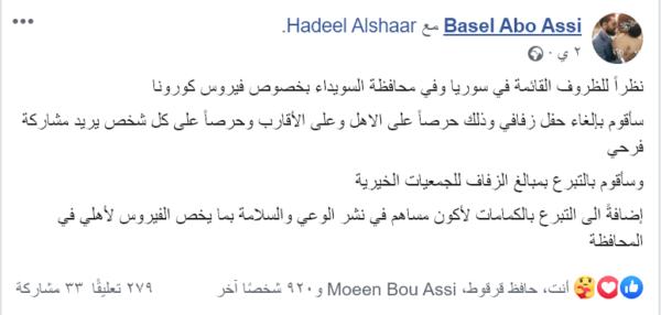 باسل أبو عاصي وهديل الشعار - فيسبوك