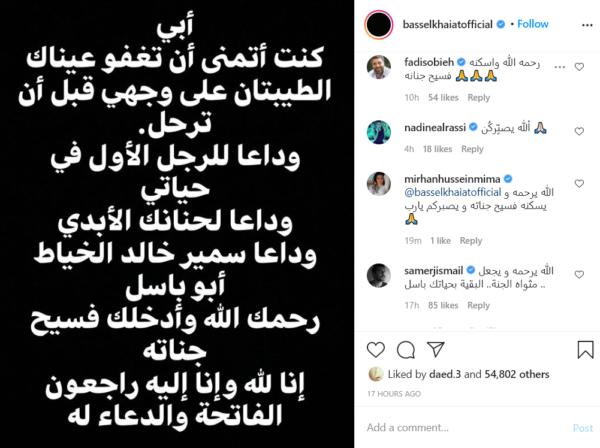باسل خياط ينعو والده - انستغرام