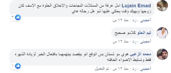 بعض ردود الأفعال على منشور عمايري عن أمل عرفة - فيسبوك