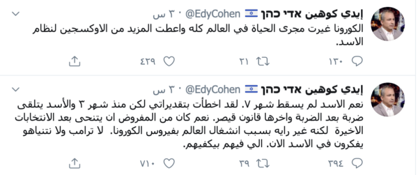 تغريدات إيدي كوهين