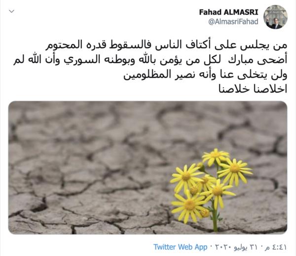 تغريدة فهد المصري