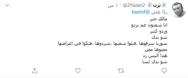 تغريدات في حساب فيصل القاسم على تويتر