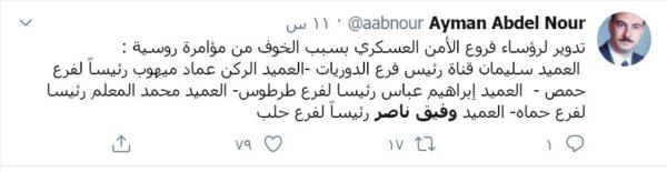 تويتر - أيمن عبد النور