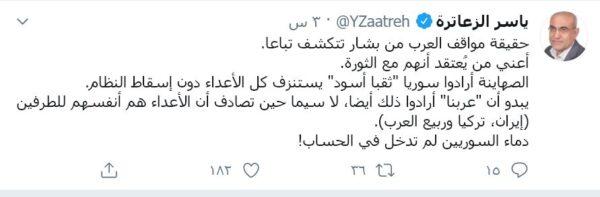 تويتر - ياسر الزعاترة