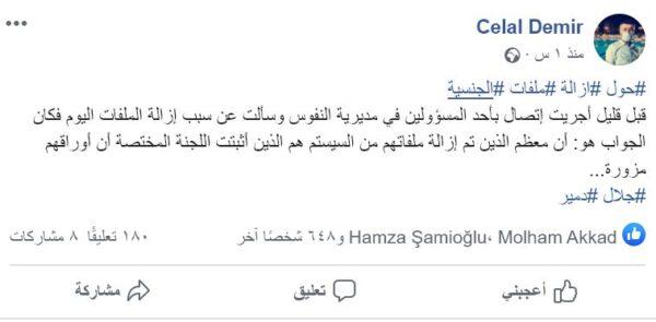 جلال دمير - فيسبوك