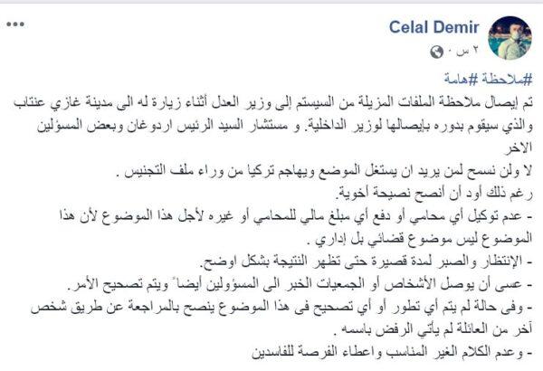 جلال دمير فيس بوك