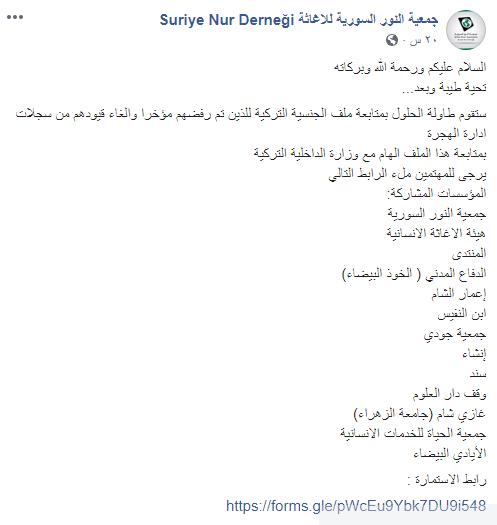 جمعية النور - فيسبوك
