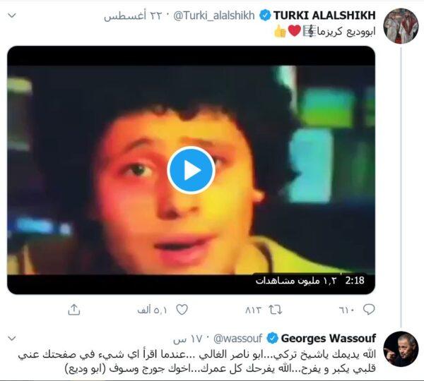 جورج وسوف وتركي آل الشيخ - تويتر