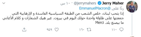 جيري ماهر - تويتر