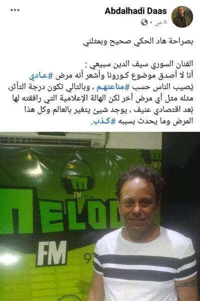 سيف الدين سبيعي - ردود أفعال في فيسبوك