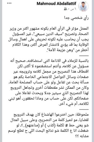سيف الدين سبيعي - ردود أفعال في فيسبوك1