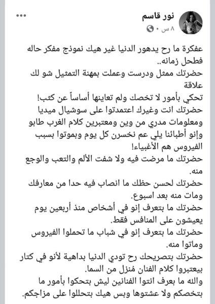سيف الدين سبيعي - ردود أفعال في فيسبوك2